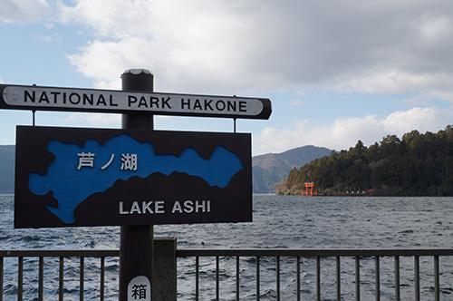 hakone_ashinoko